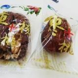 『国際薬膳調理師認定試験【神戸】 受験生から『愛の小テスト』をおねだりされました♡』の画像