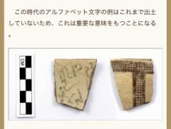 3500年前のアルファベット文字がハングルwwwww
