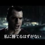 『スーパーマンには勝てない!?  映画『バットマン vs スーパーマン ジャスティスの誕生』特別映像!』の画像