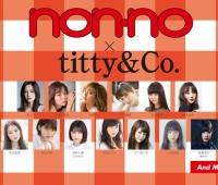 【欅坂46】「GirlsAward 2018 AUTUMN/WINTER」にノンノモデルとして渡邉理佐の出演が決定!