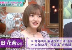 【悲報】中田花奈さん、イジリすぎて怖い