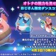 【LINE ポコパンタウン】期間限定「エイプリルフールイベント」を開催!