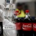 コカコーラ1.5リットルを10分で飲み干した男性、体内にガスが溜まり死亡