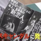 『【元乃木坂46】深川麻衣、週刊誌にスクープされる!!!!!!【まだ結婚できない男】』の画像