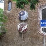 『スペイン バルセロナ旅行記11 世界遺産の公園、グエル公園。バスで行けば長い坂を上らずにすみます』の画像