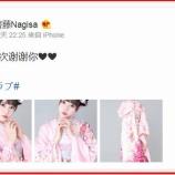 『[イコラブ] 齊藤なぎさ Weibo更新「今年再次谢谢你❤❤」【なーたん】』の画像