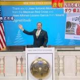 『【朗報】米国株の強気相場は始まったばかりと判明!専門家「これから米国株に参入する投資家が爆増する」』の画像