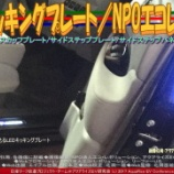『キッキングプレート(8)/NPOエコレボ』の画像