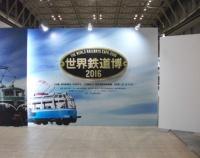"""『""""世界鉄道博2016"""" プレス内覧会レポート』の画像"""