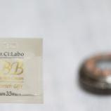 『ドクターシーラボ「金のリフト」BBパーフェクトクリームエンリッチリフト を使ってみました』の画像