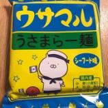 『【うさまるグッズ】ウサマル うさまらー麺【キリマルラーメン】』の画像