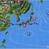 『今日(6/21)の浜松はお昼頃に豪雨の予報!お出かけの際は注意かも。』の画像