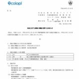 『任天堂、コロプラ(3668)を提訴。ぷにコンが特許侵害!?株価大幅下落』の画像