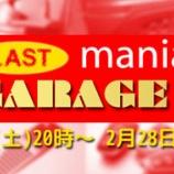 『【明日終了】maniacs Web Shop LAST 2015ガレージセール 2015年2月28日(土)23:59まで』の画像