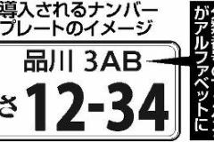 車「希望ナンバー」枯渇、アルファベット導入へ
