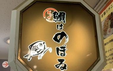 『久々に満喫『ビック 鯛はのぼる』』の画像