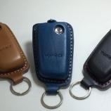 『お待たせしました! maniacs Leather key shell (VW-G type)新発売!!』の画像