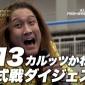 【新着動画】  全日本プロレスYouTubeにて 「2020...