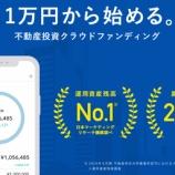 『【不動産ファンド】CREAL(クリアル)は1万円から一棟マンション、ビジネスホテル、リゾートホテルに少額分散投資できる!』の画像