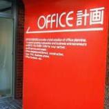 『成長する企業を応援するオフィス計画』の画像