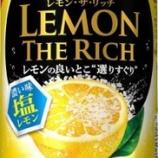 『【限定販売】「サッポロ レモン・ザ・リッチ 濃い味塩レモン」発売』の画像