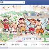 『戸田市立児童センターこどもの国プールの最新情報はFacebookページでチェック!』の画像