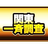 『123横浜西口 一斉調査 全台差枚』の画像