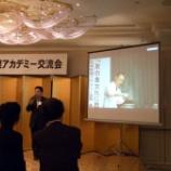 『日本料理アカデミー交流会の後の楽しみ』の画像