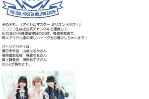 【グリマス】ミリオンライブラジオくるぞ!!!!