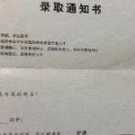 【中国】大学の「卒業資格」が得られない!通っていたのは「ニセ大学」だった! [海外]