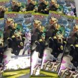 『やっと見つけたイーブイヒーローズ!!さっそく開封してみた&一緒に買ってきたウマ娘メタルカードも開封!』の画像