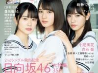 【日向坂46】UTBにフロント3人が!!日向坂46 大特集号! 表紙&巻頭15Pに登場・・・・・