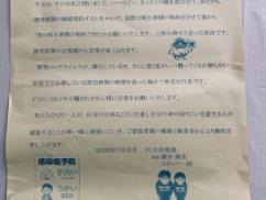 朝日新聞の勧誘員が他社新聞に成り済まして契約させる詐欺が続出wwwwwwww