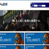 『【リアル口コミ評判】SP競馬』の画像