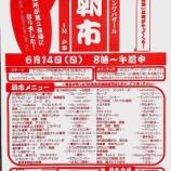 『6月14日日曜日、戸田市役所駐車場を会場に朝市が開催されます』の画像