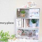 メモリープレイスBlog