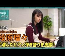 『【tiny tiny#104】ゲスト:Juice=Juice 段原瑠々 コーナーゲスト:Juice=Juice 金澤朋子』の画像