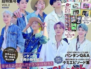 激安!! BTS超特集号雑誌が、またまた発売!