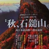 『続・のぼろに山のトイレに関する記事が掲載されました』の画像