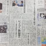 『岡崎ビジネスサポートセンターOKa-Biz・絶好調!!朝日新聞夕刊一面へ!!』の画像