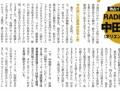 オリラジ中田と松本が揉めてる件の詳細wwwww