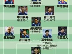 平成のサッカー日本代表ベスト11!