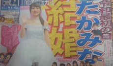 """元AKB48高橋みなみが令和初日に""""結婚""""ww"""
