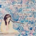 『aiko すべての夜 歌詞考察』の画像