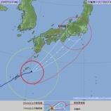 『9月30日(日)つぎ夢定例会は台風のため中止』の画像