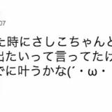 田島芽瑠「18歳になった時にさしこちゃんとオールナイトニッポン出たいって言ってたけど…」