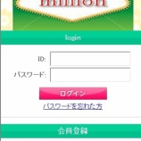 『million/ミリオン/info@grand-millon.net/工藤篤 /株式会社ISコーポレーション』の画像