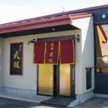 『【はんつTV】麺屋武双(北海道・釧路)』の画像