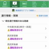 『お出かけの際はJR東日本や私鉄各社の運行情報の確認を!埼京線や戸田市から東京駅や羽田・成田空港にでる路線は大丈夫ですが、その他には運行休止や遅延・間引き運転がある路線も。』の画像