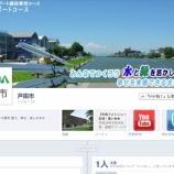 『戸田市がFacebook・ツイッター・YouTubeで公式アカウント開設 情報発信が始まりました!』の画像